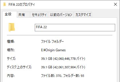 fifa-22-install-size