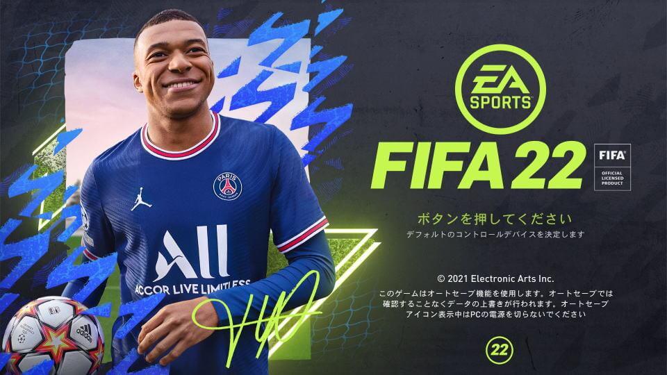 fifa-22-ultimate-edition-tigai-hikaku-spec