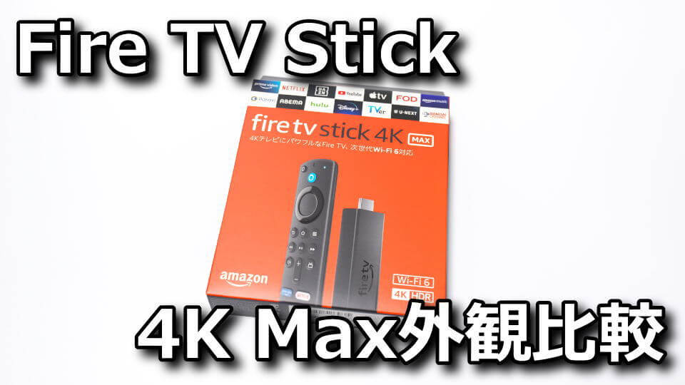 fire-tv-stick-4k-max-review-hikaku