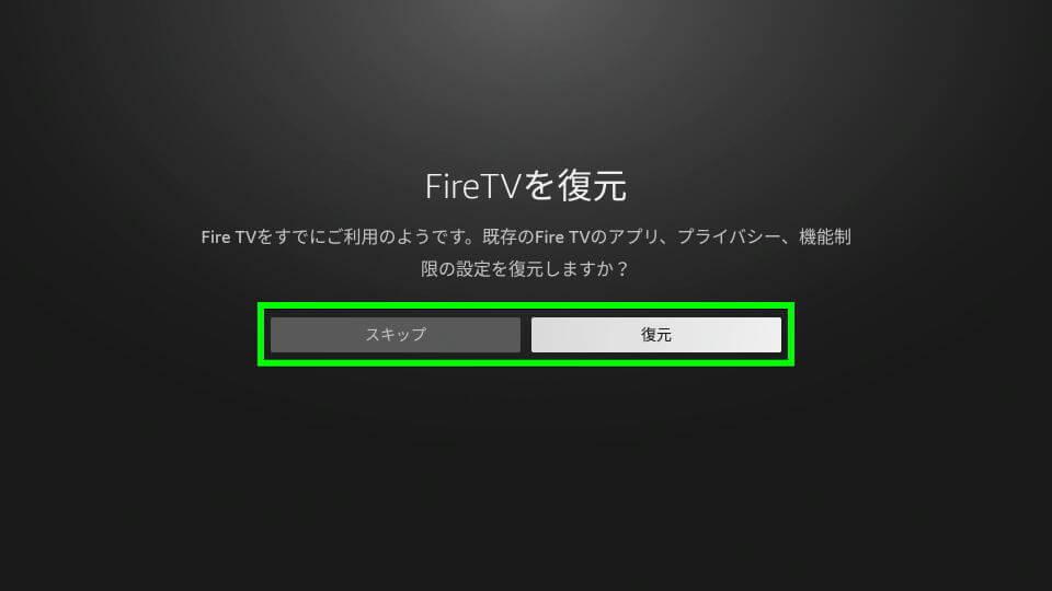 fire-tv-stick-4k-max-setup-guide-11