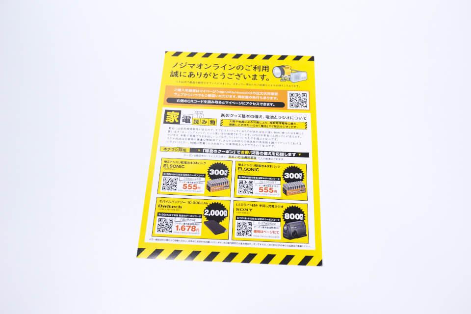nojima-online-order-hdd-normal-packing-06
