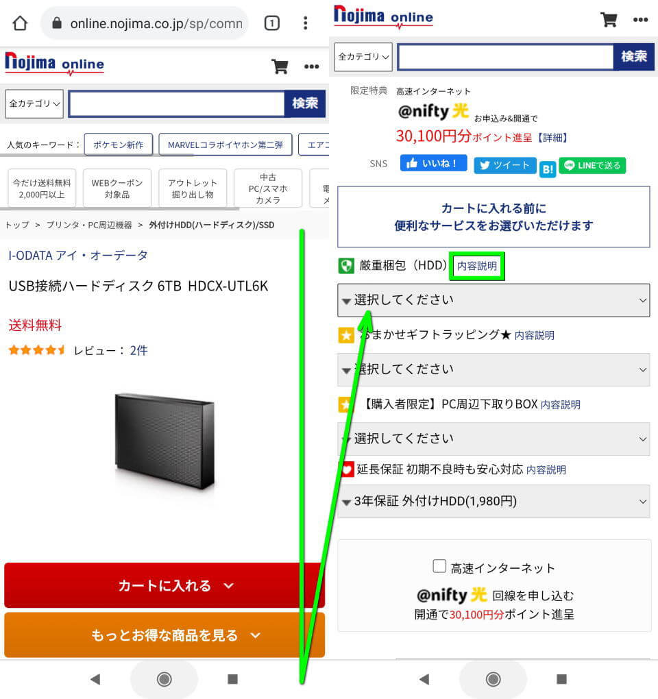 nojima-online-order-hdd-normal-packing-1
