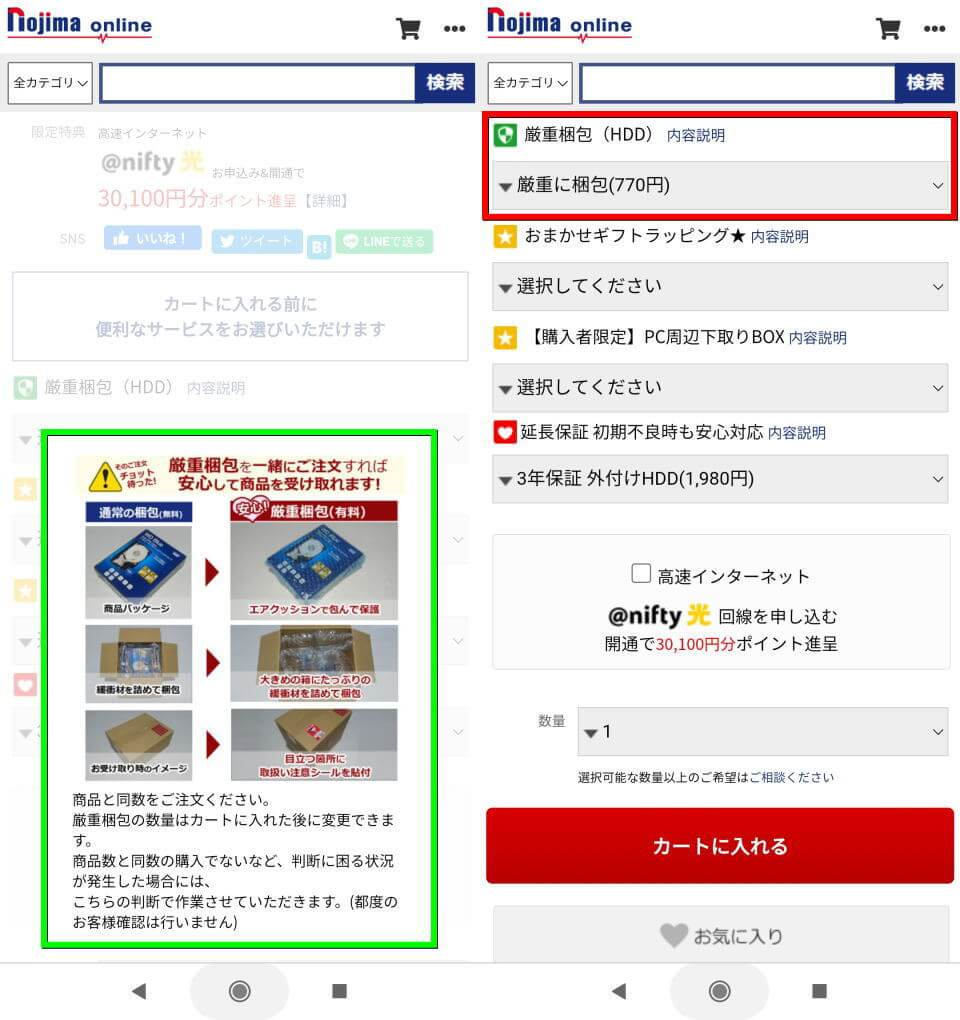 nojima-online-order-hdd-normal-packing-2