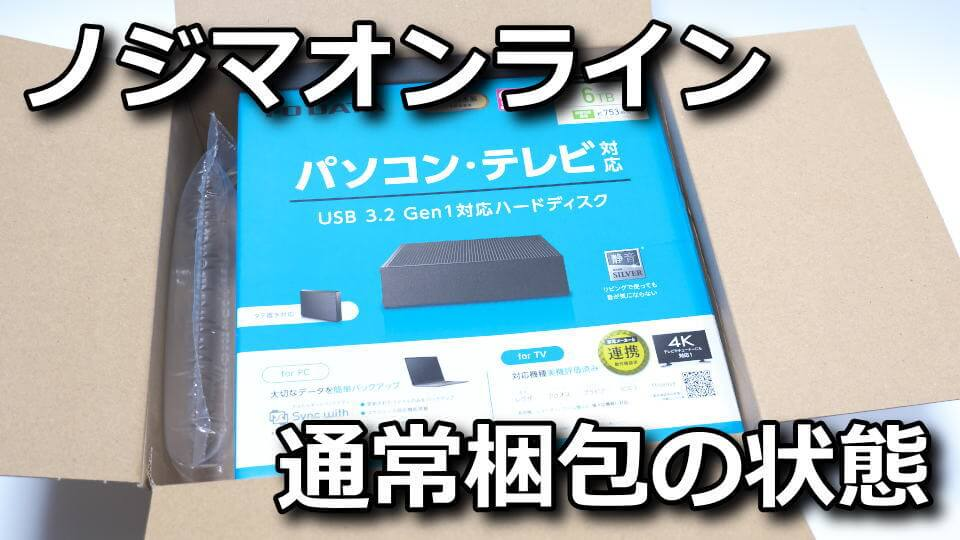 nojima-online-order-hdd-normal-packing
