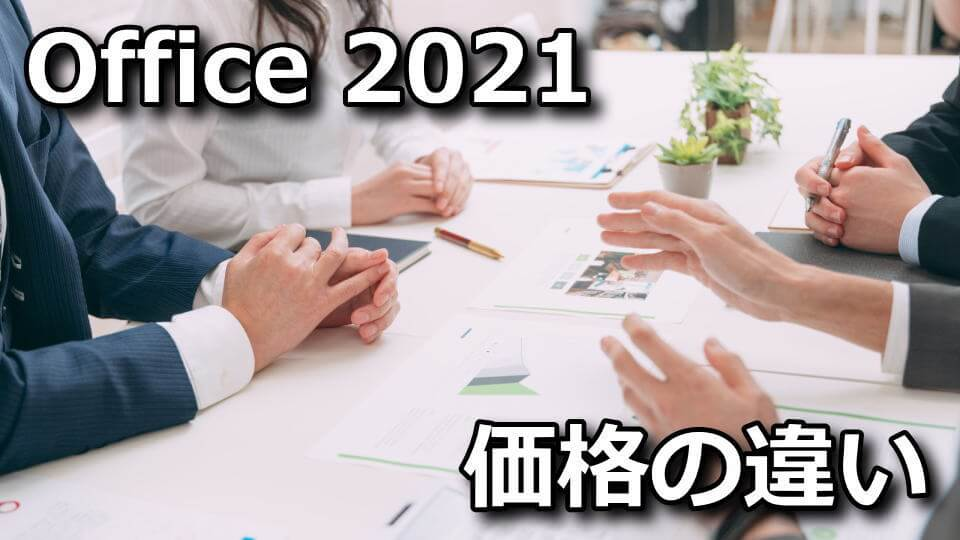 office-2021-licence-kakaku-tigai