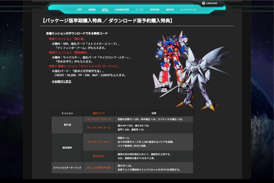 super-robot-wars-30-pre-order-contents
